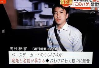 【悲報】豊田真由子に暴行されたハゲ、使えないハゲだった