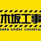 『【乃木坂46】次回『乃木中』生田がパワーアップした歌唱力を披露!?番組内容詳細が公開!!』の画像