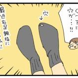 『靴下に穴があいたらやっていること』の画像