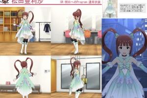【ミリシタ】SR「明日へのProgram 松田 亜利沙」(通常) 衣装紹介