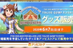 【ミリオンライブ】「THE IDOLM@STER MILLION LIVE!」MILLIONSTARS特別生配信~手作りのThank You!~(DAY2)」情報まとめ