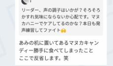 【乃木坂46】和田まあや、能條愛未に衝撃の告白…