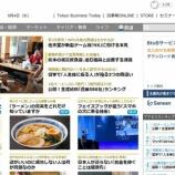 『【執筆】東洋経済オンライン(熊本復興)』の画像