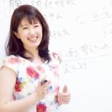 『池田のりこが講師をします!薬膳アドバイザー認定試験2日間集中セミナー♪』の画像