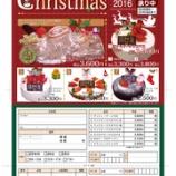『制作実績クリスマスケーキチラシ納品』の画像