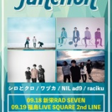 『【ライブ情報】9/18,9/19 『junction』出演!』の画像