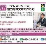 『【第34回岡崎まちゼミ】講座番号077『プレスリリース作成講座』【申込受付中】』の画像
