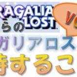 『【ドラガリ】これからの『ドラガリアロスト』vol.2ではどんな発表があるのか?』の画像