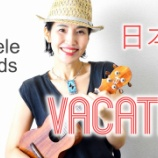 『YouTube「Vacation」』の画像