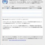 『【Mac mini】Mac mini EFI ファームウエア・アップデートでまたカーネルパニック。【Mid 2011】』の画像