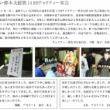 『【熊本】長年続く2つのチャリティイベント』の画像