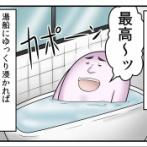 僕が『お風呂で寝落ちしてしまう人』に伝えたい事