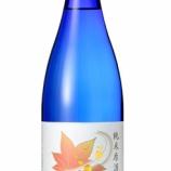 『【期間限定】北海道生まれの地酒「純米原酒 北の誉 侍 ひやおろし」』の画像