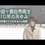 『ふれあい戸田2018年3月「戸田ヶ原自然再生10年のあゆみ〜時を越えてつながる人と自然」が公開されました』の画像