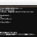 【デレステ】イベント「LIVE Groove Visual burst」開催予告!新曲は「サマカニ!!」