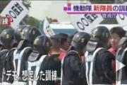 左翼「機動隊がデモ隊を制圧する訓練!」弁護士・太田啓子「デモをさせたくないっていう政権の本音が出てる」→デモ隊を守る訓練でした