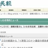 『[イコラブ] さなつん、5月2日付けの夕刊『いわき民報』に掲載…【諸橋沙夏】』の画像