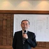 『全日本薬膳食医情報協会の総会に出席しました』の画像