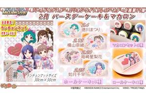 【グリマス】プリロールよりバースデー企画第10弾商品の予約受付中!
