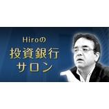 『【今週も1名様ご入会!引き続き参加者募集中!】 Hiroの投資銀行サロン 週間レビュー No.43』の画像