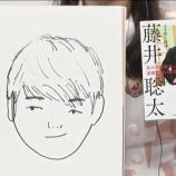 『【乃木坂46】伊藤かりんが藤井聡太四段の似顔絵を描いた結果wwwww』の画像