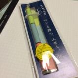 『これは買い!カンミ堂の新しいフセン「PENtONE ( ペントネ )」』の画像