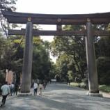 『【東京観光】明治神宮 ===都心の癒しスポット(森林浴)でもあり、原宿や表参道観光も兼ねられます===』の画像