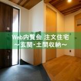 『Web内覧会 注文住宅~玄関・土間収納~』の画像