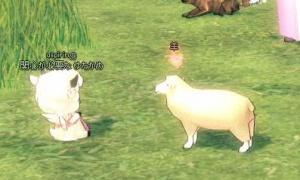 野生の羊のそばで「めぇ」を休憩させるとハートが出る