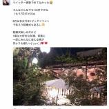 『【元乃木坂46】乃木坂メンバーも出席!?畠中清羅、今月結婚式を行う模様!!!』の画像