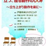 『戸田中央リハクリニック地域公開講座「立つ、座る動作のしくみ〜立ち上がり動作を楽に〜」7月28日開催(参加無料)。申込は25日まで!』の画像