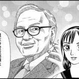 『バフェット推奨のS&P500ETFを6万円分買い増し。積立投資は無理せずコツコツが原則。』の画像