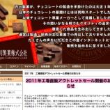 『芥川製菓チョコレートアウトレットセール 2月23日(水)より開催!』の画像