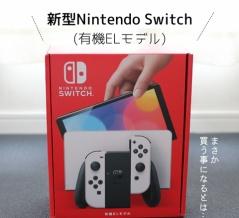 【新型Nintendo Switch(有機ELモデル)】抽選に当選して購入!初ソフトはやっぱりアレ!