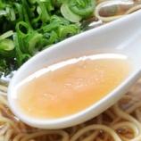 『ラーメンスープを自作する』の画像