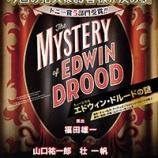 『エドウィン・ドルードの謎の追加キャスト決定。でも惹かれない。』の画像