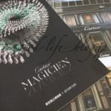 『Cartier MAGICIEN』の画像