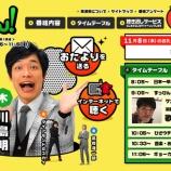 『【SGT編集部】NHKラジオ第一「すっぴん!」出演【ギョーカイ大図鑑・サバイバルゲーム】』の画像