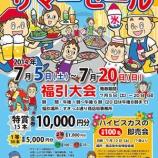 『【お仕事】サマーセールポスター(武蔵境駅北口すきっぷ通り商店街)』の画像