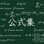 高校1年生僕「数学簡単すぎだろwww 理系行くわwww」