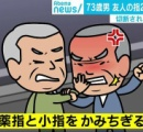 酒に酔い75歳知人男性の小指を噛みちぎる 傷害の容疑で73歳の男を逮捕/横須賀