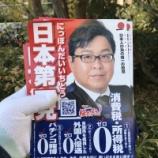 『(20201227号)立憲ミンス野田の国家観と貨幣観の無さと、日本第一党ポスティング参戦』の画像