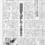 『「補聴器屋さんがテレワークすると」東海愛知新聞特別連載№10』の画像