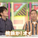 『【欅坂46】ハライチ澤部って本当に有能だよな・・・』の画像