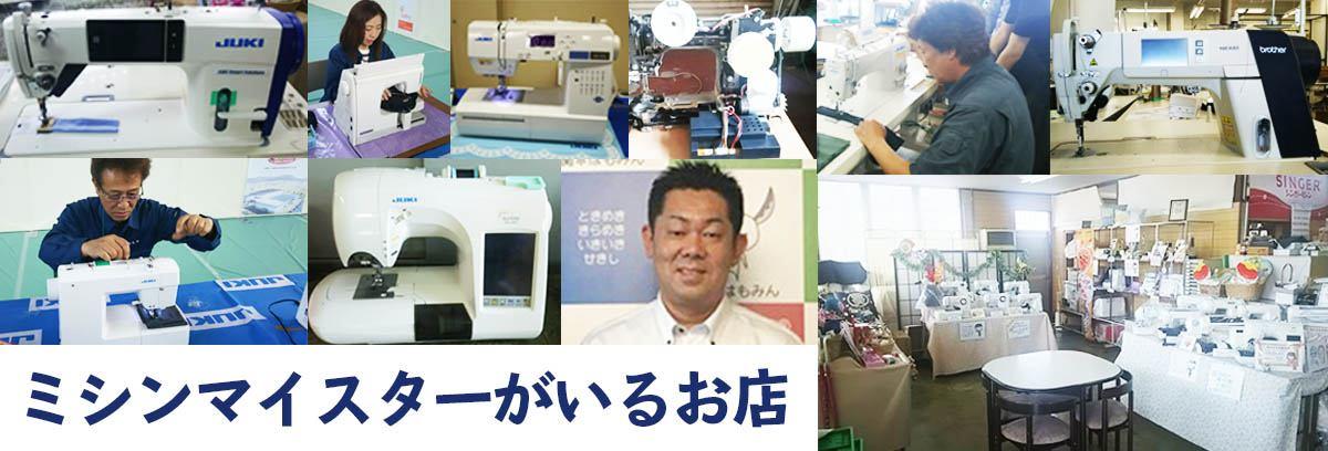 お買い得ミシンの販売修理 大映ミシン|関市・美濃市・全国 イメージ画像