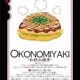 『【広島02/01】広島本部・味楽会(HGM)【ギャンパラ会】』の画像