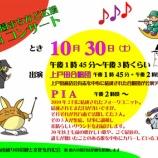 『戸田市後谷公園街角広場で10月30日(土曜日)にミニコンサート開催です』の画像