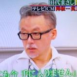 『田代まさし息子の田代タツヤが現在2020と西口茂男との関係を告白』の画像