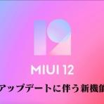 Xiaomi Redmi Note 9S  補完計画