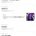嵐・二宮和也と伊藤綾子の結婚報道を見たtwitterファンの反応→